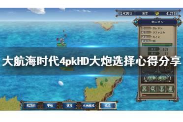 《大航海时代4威力加强版HD》最强的炮是什么?大炮选择心得分享