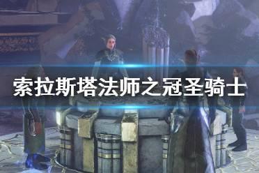《索拉斯塔法师之冠》圣骑士用什么武器?圣骑士武器推荐