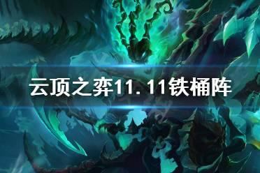 《云顶之弈》11.11铁桶阵怎么玩?11.11铁桶阵玩法分享