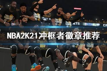 《NBA2K21》冲框者用什么徽章?冲框者徽章推荐