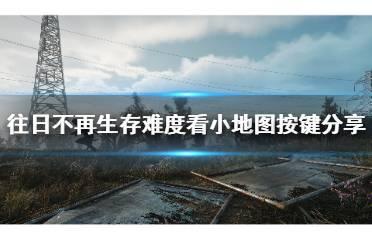 《往日不再》生存2怎么看小地图?生存难度看小地图按键分享