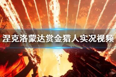 《涅克洛蒙达赏金猎人》实况视频攻略合集 游戏怎么通关?