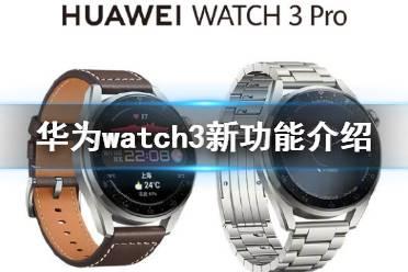 华为watch3新功能有什么 华为watch3新功能介绍