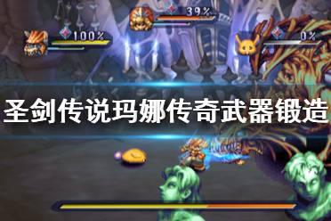 《圣剑传说玛娜传奇》怎么锻造武器?武器锻造方法