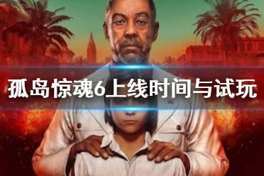 《孤岛惊魂6》上线时间是什么时候?发售日与试玩演示视频