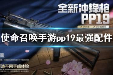 《使命召唤手游》pp19最强配件搭配 pp19大神配件怎么选