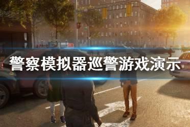 《警察模拟器巡警》游戏演示视频 游戏好玩吗?