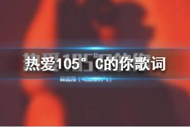 热爱105°C的你歌词 热爱105°C的你歌词是什么