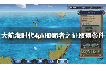 《大航海时代4威力加强版HD》霸者之证怎么拿?霸者之证取得条件