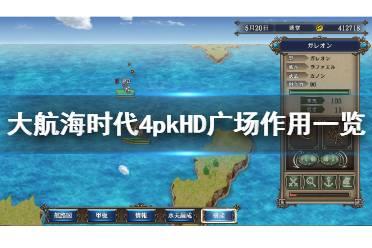 《大航海时代4威力加强版HD》广场有什么用?广场作用一览