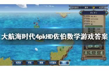 《大航海时代4威力加强版HD》佐伯巴斯拉数学游戏怎么玩?佐伯数学游戏答案