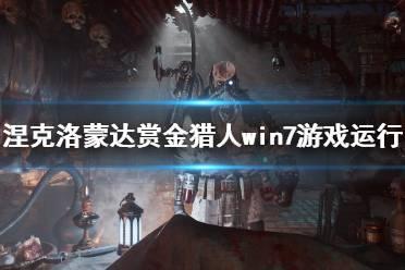 《涅克洛蒙达赏金猎人》win7能玩吗?win7游戏运行方法介绍