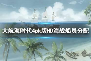 《大航海时代4威力加强版HD》海战船员怎么分配?海战船员分配心得