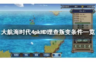 《大航海时代4威力加强版HD》理查叛变有什么条件?理查叛变条件一览