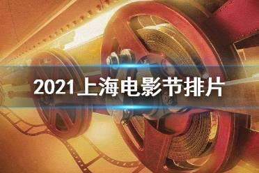 2021上海电影节排片表 2021上海电影节怎么买票
