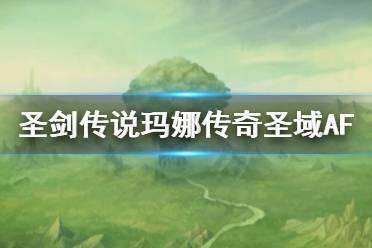《圣剑传说玛娜传奇》圣域AF怎么摆?圣域AF摆放方法