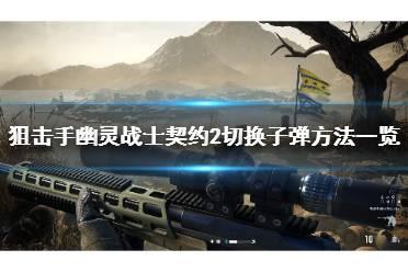 《狙击手幽灵战士契约2》怎么切换子弹?切换子弹方法一览