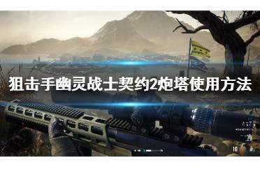 《狙击手幽灵战士契约2》炮塔怎么用?炮塔使用方法