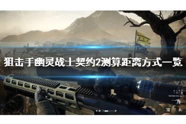 《狙击手幽灵战士契约2》距离怎么看?测算距离方式一览