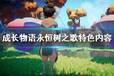 《成长物语永恒树之歌》好玩吗?游戏特色内容介绍