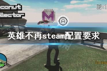 《英雄不再》steam配置要求高吗?游戏steam配置要求一览