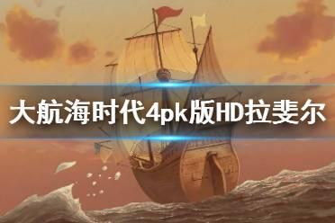 《大航海时代4威力加强版HD》拉斐尔怎么变强?拉斐尔变强技巧