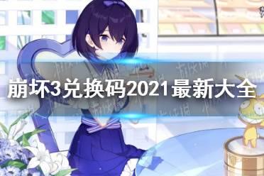 《崩坏3》兑换码2021大全 2021可用兑换码汇总