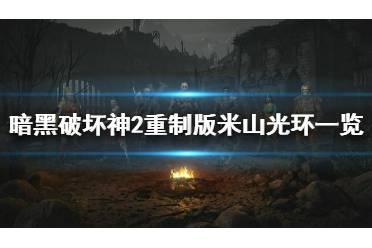 《暗黑破坏神2重制版》米山有什么光环?米山光环一览