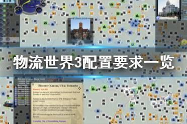 《物流世界3》配置要求怎么样?配置要求一览