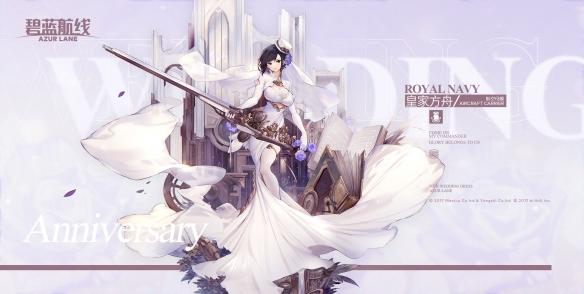 《碧蓝航线》皇家方舟誓约皮肤 2021皇家方舟婚纱纯白的守护者