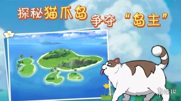 《小森生活》猫爪岛活动什么内容 猫爪岛活动爆料