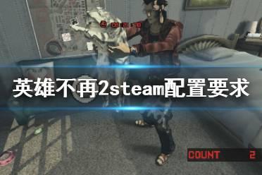《英雄不再2》steam配置要求高吗?游戏steam配置要求一览