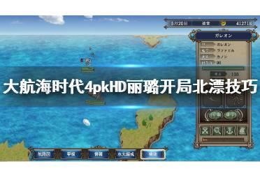 《大航海时代4威力加强版HD》丽璐怎么北漂?丽璐开局北漂技巧