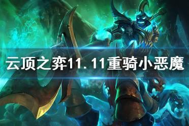 《云顶之弈》11.11重骑小恶魔怎么玩?11.11重骑小恶魔阵容推荐