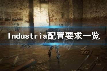 《INDUSTRIA》配置要求高吗?游戏配置要求一览
