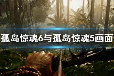 《孤岛惊魂6》与孤岛惊魂5画面对比视频 与五代比有改进吗?
