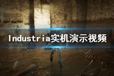 《INDUSTRIA》画面怎么样?游戏实机演示视频