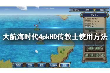 《大航海时代4威力加强版HD》传教士怎么用?传教士使用方法