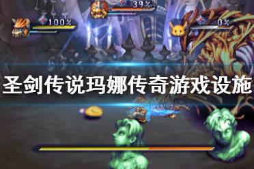 《圣剑传说玛娜传奇》怎么玩?游戏设施介绍