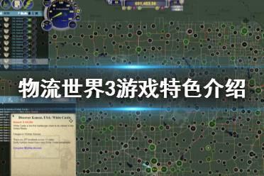 《物流世界3》好玩吗?游戏特色介绍