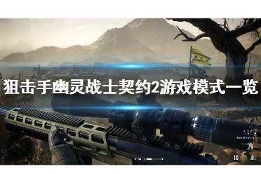 《狙击手幽灵战士契约2》能联机吗?游戏模式一览