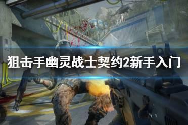 《狙击手幽灵战士契约2》新手入门指南 新手怎么玩?