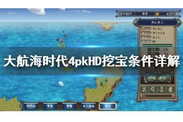 《大航海时代4威力加强版HD》没有宝图能挖宝吗?挖宝条件详解