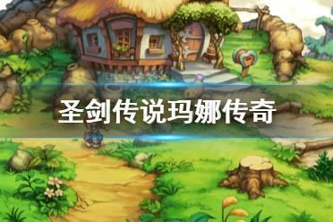 《圣剑传说玛娜传奇》波涛追忆任务怎么做?波涛中沉眠的追忆任务详解