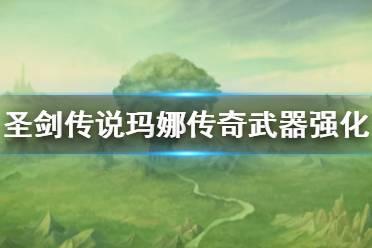 《圣剑传说玛娜传奇》武器怎么强化?武器强化介绍