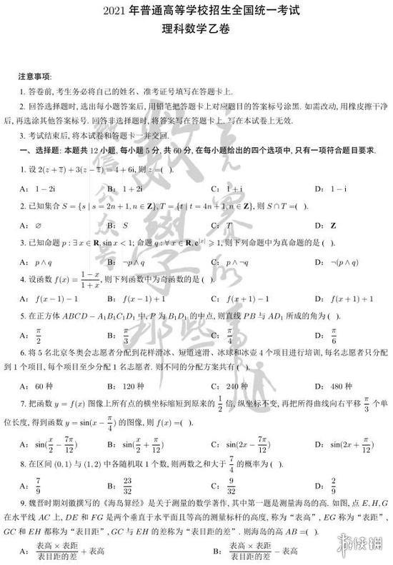 2021年高考理科数学全国一卷真题 2021年高考数学乙卷