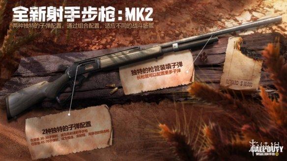《使命召唤手游》新版本荒漠燎原介绍 新武器mk2holger26新连杀技能新芯片