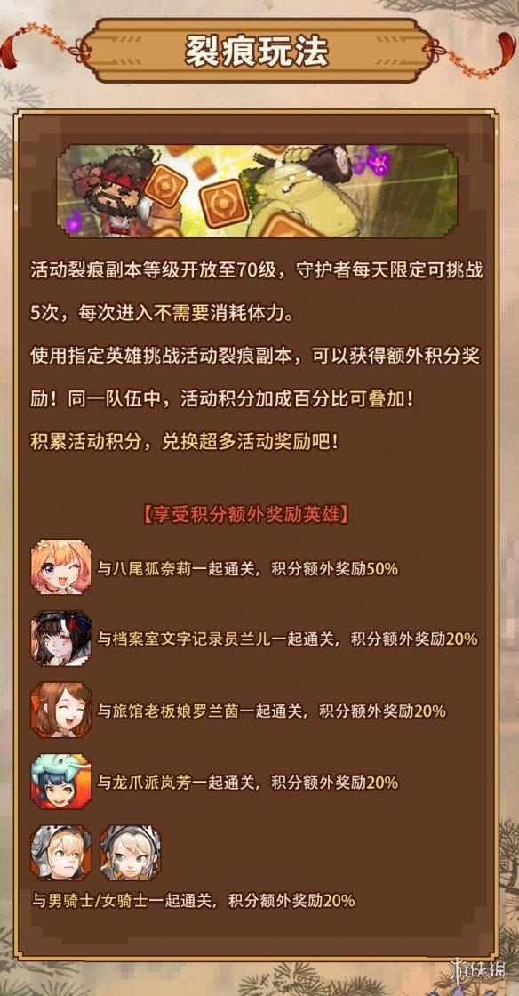 《坎公骑冠剑》6月10日更新介绍 6月10日更新公告