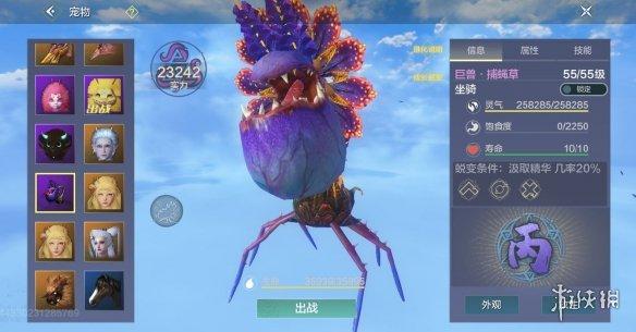 《妄想山海》6月10日更新预告 农业种植新植物花妖小精灵进化兽嘟噜噜噜噜
