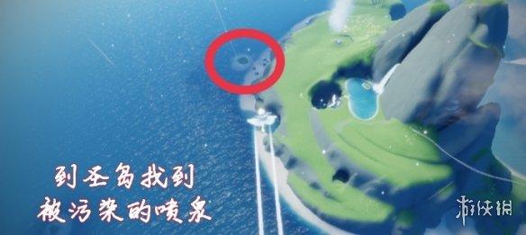 《光遇》圣岛被污染的喷泉在哪 圣岛被污染的喷泉位置介绍